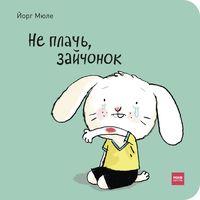 Не плачь, зайчонок