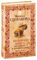 Большая книга богатства и процветания