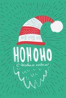 """Открытка """"Ho-ho-ho"""" (арт. 2994)"""