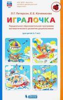 Игралочка. Парциальная образовательная программа математического развития дошкольников. Для детей 3-7 лет
