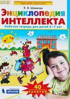 Энциклопедия интеллекта. Рабочая тетрадь 6-7 для детей