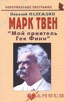 """Марк Твен. """"Мой приятель Гек Финн"""""""