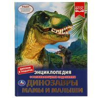 Энциклопедия с развивающими заданиями. Динозавры. Мамы и малыши