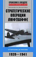 Стратегические операции люфтваффе. От Варшавы до Москвы. 1939-1941