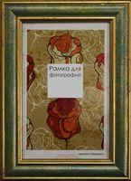 Рамка деревянная со стеклом (15х21 см, арт. 229-06)