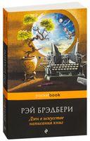 Дзен в искусстве написания книг (м)