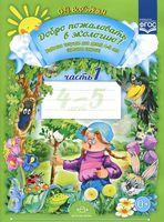 Добро пожаловать в экологию! Рабочая тетрадь для детей 4-5 лет. Часть 1 (Средняя группа)