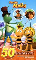 Пчелка Майя. Развивающая книжка-малышка с наклейками
