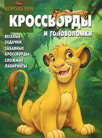 Король Лев. Сборник кроссвордов и головоломок