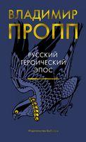 Русский героический эпос