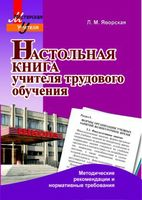 Настольная книга учителя трудового обучения
