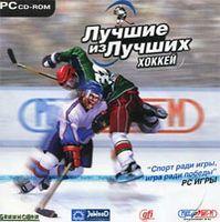 Лучшие из лучших: Хоккей 2005