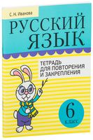 Русский язык. Тетрадь для повторения и закрепления. 6 класс