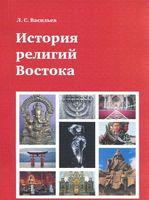 История религий Востока. Учебное пособие
