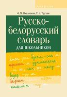 Русско-белорусский словарь для школьников