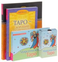 Марсельское Таро. Таро – хороший советчик. Целостный взгляд на историю Таро (комплект из 3-х книг + 78 карт)