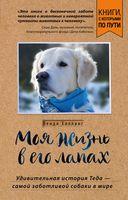 Моя жизнь в его лапах. Удивительная история Теда - самой заботливой собаки в мире (м)