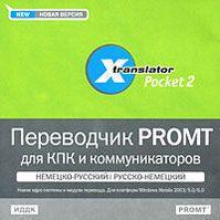 X-Translator: Pocket 2. Переводчик PROMT для КПК и коммуникаторов. Немецко-русский, русско-немецкий