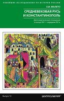 Средневековая Русь и Константинополь