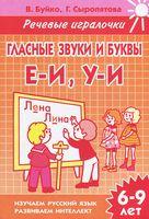 Речевые игралочки. Гласные звуки и буквы Е-И, У-И. Для детей 6-9 лет.