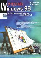 Windows 98. Учебник