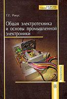 Общая электротехника и основы промышленной электроники
