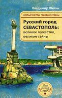 Русский город Севастополь