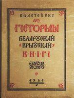Гісторыя беларускай (крыўскай) кнігі