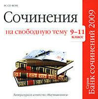 Сочинения на свободную тему. 9-11 класс