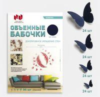"Набор наклеек на стену ""Бабочка"" (96 шт.; синий блеск)"