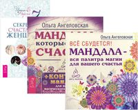7 секретов счастливой женщины. Всё сбудется! Мандалы, которые дарят счастье (комплект из 2-х книг + набор из 43 карт)