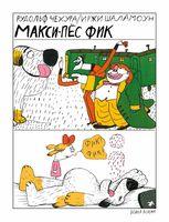 Макси-пес Фик
