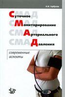 Суточное мониторирование артериального давления. Современные аспекты