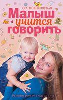 Малыш учится говорить. Развитие речи от 1 года до 3 лет