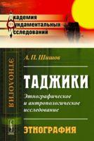 Таджики. Этнографическое и антропологическое исследование. Этнография (м)