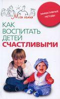 Как воспитать детей счастливыми. Эффективные методы