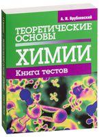 Теоретические основы химии. Книга тестов
