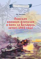 Пинская военная флотилия в боях за Беларусь летом 1941 года