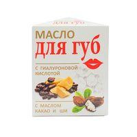 """Масло для губ """"С гиалуронованой кислотой"""" (15 мл)"""