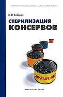 Стерилизация консервов. Справочник