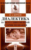 Диалектика в свете современной теории познания