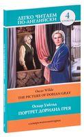 The Picture of Dorian Gray. Уровень 4