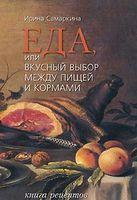 Еда, или вкусный выбор между пищей и кормами. Книга рецептов