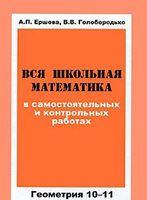 Вся школьная математика в самостоятельных и контрольных работах. Геометрия 10-11