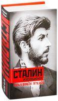 Сталин-революционер. Путь к власти. 1879-1928