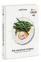 Как научиться готовить. Традиционные рецепты на каждый день (+ видео)