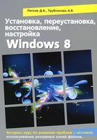 Установка, переустановка, восстановление, настройка Windows 8