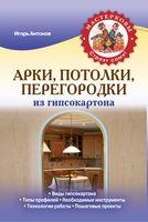 Арки, потолки, перегородки из гипсокартона