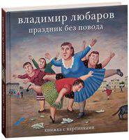 Владимир Любаров. Праздник без повода