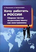Хочу работать в России! Сборник тестов по русскому языку как иностранному. 1 сертификационный уровень